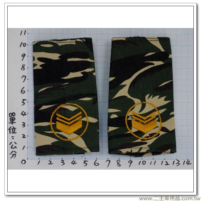 民國70年代早期海軍陸戰隊迷彩夾克肩章(套用於肩帶)(中士)-一付70元