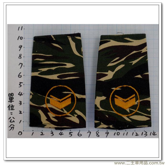 民國70年代早期海軍陸戰隊迷彩夾克肩章(套用於肩帶)(下士)-一付70元
