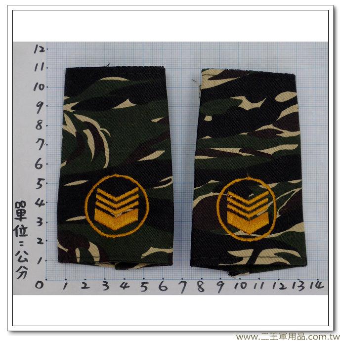 民國70年代早期海軍陸戰隊迷彩夾克肩章(套用於肩帶)(上士)-一付70元