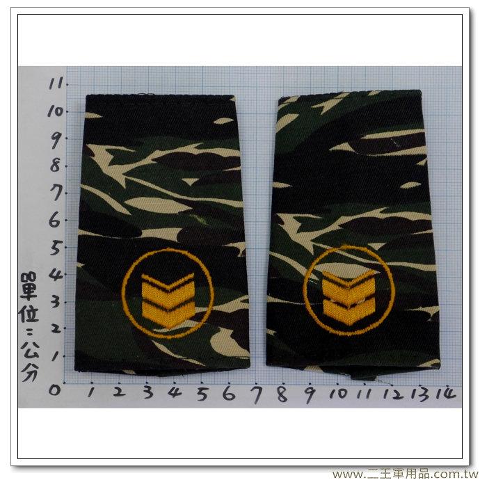 民國70年代早期海軍陸戰隊迷彩夾克肩章(套用於肩帶)(三等長)-一付70元