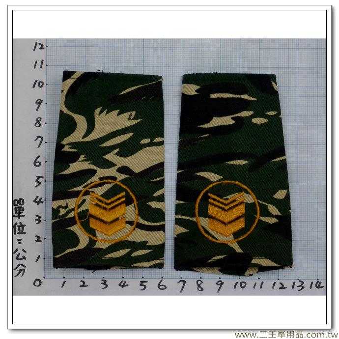 民國70年代早期海軍陸戰隊迷彩夾克肩章(套用於肩帶)(二等長)-一付70元