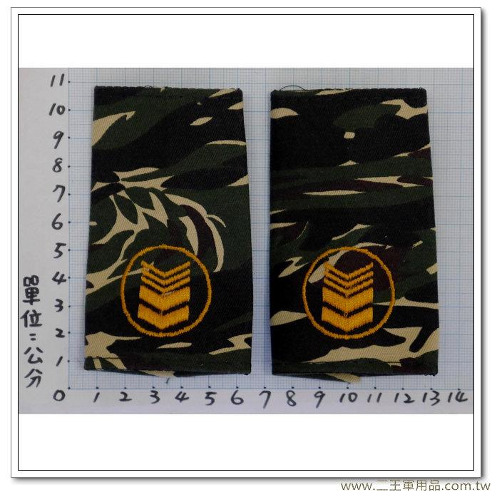 民國70年代早期海軍陸戰隊迷彩夾克肩章(套用於肩帶)(一等長)-一付70元