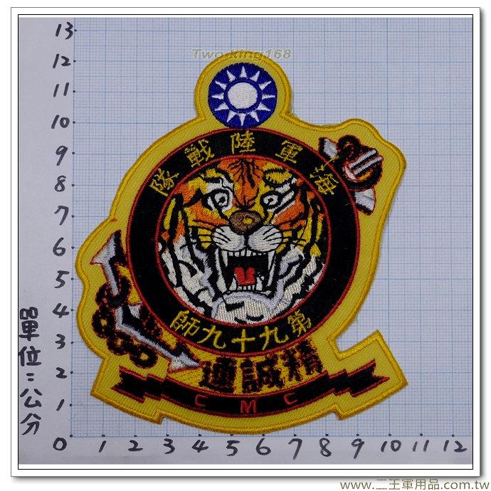早期海軍陸戰隊第99師精誠連臂章-幹訓班臂章-【B-6】100元