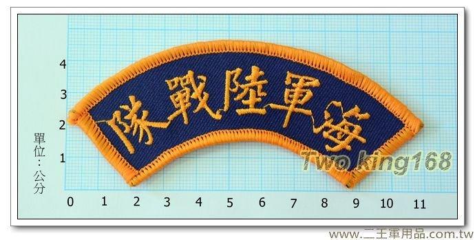 海軍陸戰隊臂章 半月形(弧形)(藍底黃字) 30元-國內35-3