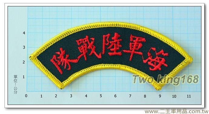海軍陸戰隊臂章 半月形(弧形)(綠底紅字) 30元-國內35-4