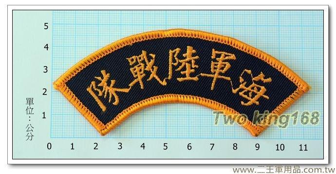 海軍陸戰隊臂章 半月形(弧形)(黑底黃字) 30元-國內35-2