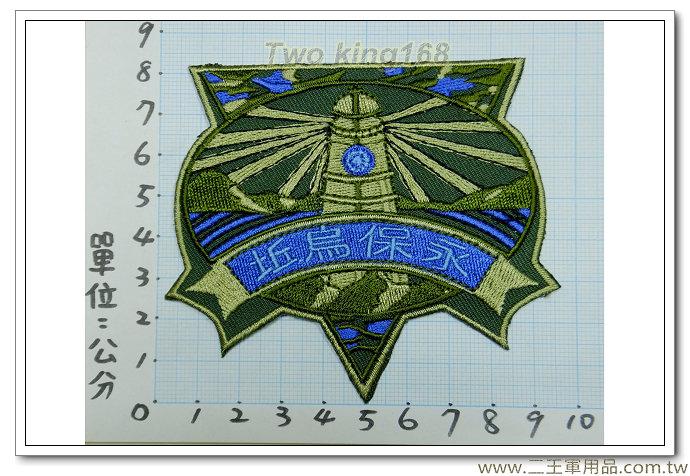4-38-1-海軍陸戰隊永保烏坵(低視度)-70元