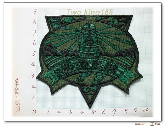 ☆4-38-4海軍陸戰隊烏坵守備隊(永遠忠誠)低視度 海陸 虎斑迷彩 服 臂章