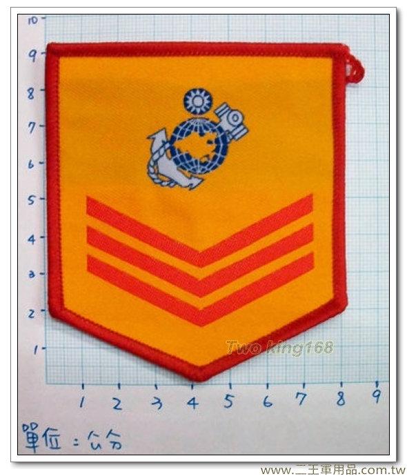 海軍陸戰隊軍便服上兵臂章