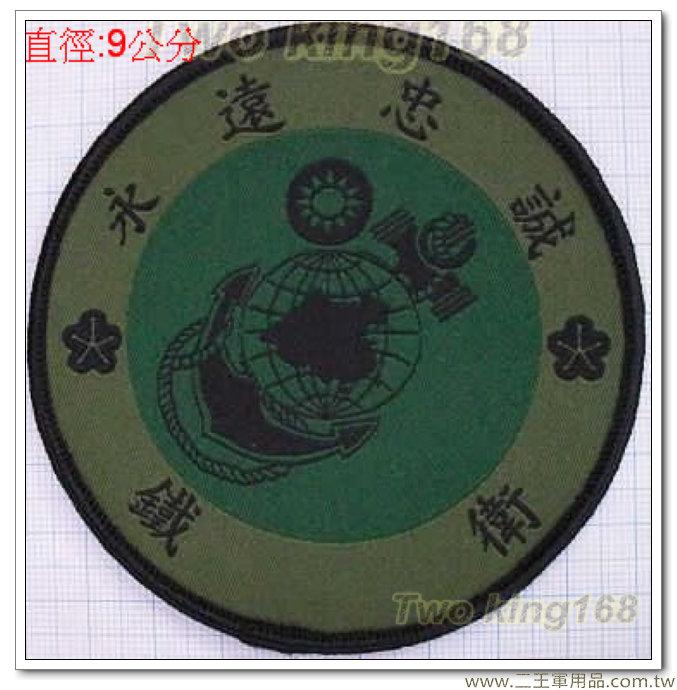 海軍陸戰隊鐵衛臂章(低視度)-30元