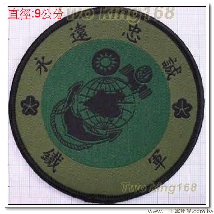 海軍陸戰隊鐵軍臂章(低視度)