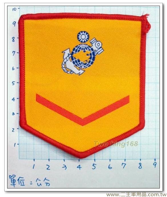 海軍陸戰隊軍便服二兵臂章