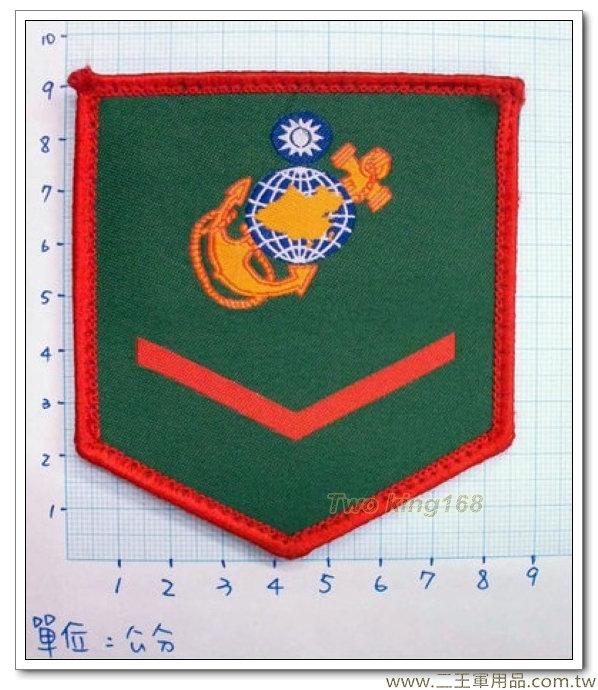 海軍陸戰隊早期臂章(綠底紅槓)二兵臂章