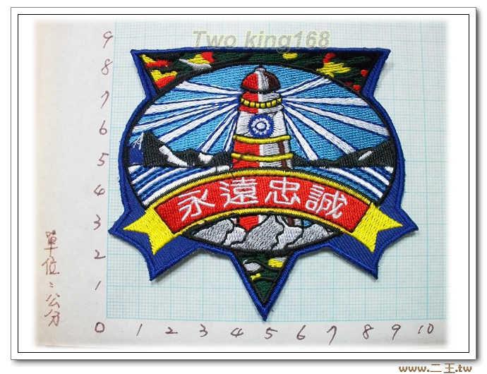 ★4-38-3海軍陸戰隊烏坵守備區永保烏坵(明視度) 海陸 虎斑迷彩 服 臂章