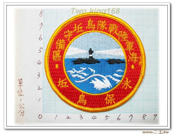 ★4-38-2海軍陸戰隊烏坵守備區永保烏坵(陸烏坵指揮部) 臂章 海陸