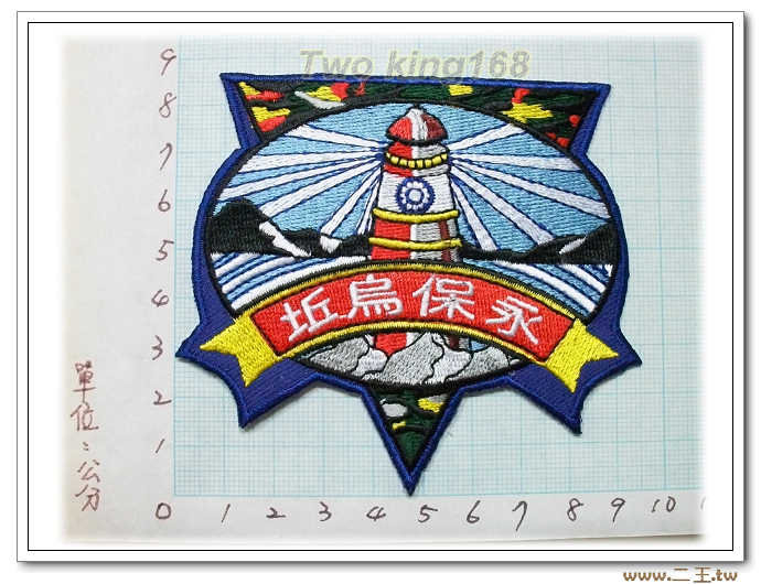 4-38海軍陸戰隊烏坵守備區永保烏坵臂章