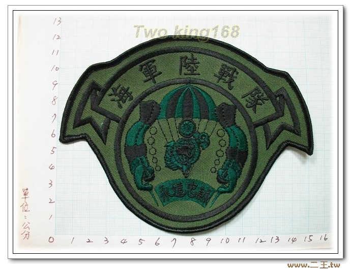 4-18-2海軍陸戰隊(低視度) 海陸 兩棲偵搜 迷彩服 臂章