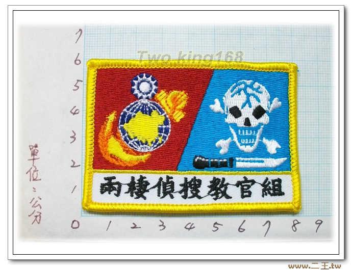 4-8海軍陸戰隊兩棲偵搜教官組 海陸 臂章