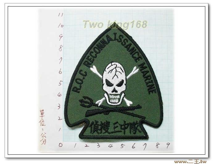(OB)2-52-1國軍陸戰隊偵搜3中隊