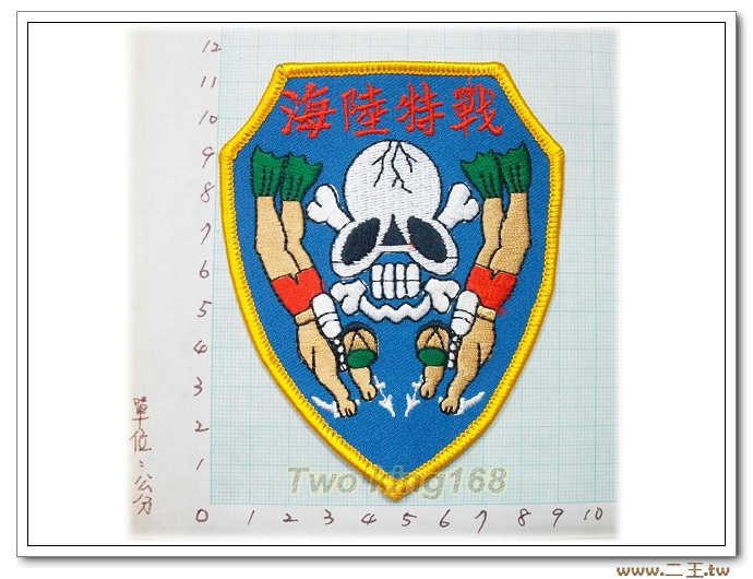 早期海陸特勤臂章-海陸特戰臂章-國內2-33-1-蛙兵臂章
