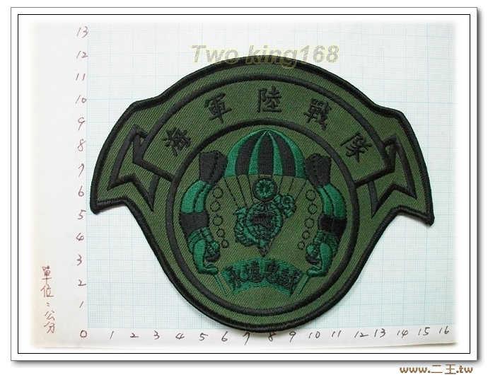 4-18-2海軍陸戰隊臂章(新式大型低視度)
