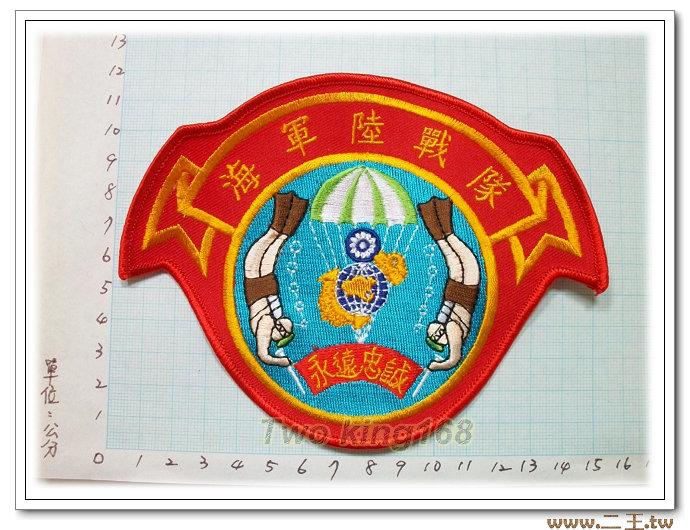 ★海軍陸戰隊臂章(新式大型紅色)★國內4-18-1★☆特戰★☆Cosplay★☆空降特戰★☆航空特戰★☆傘兵