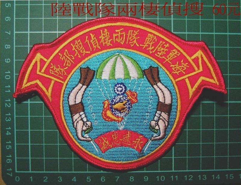 ★☆陸戰隊兩棲偵搜臂章(大型紅色)★☆國內4-12-2★