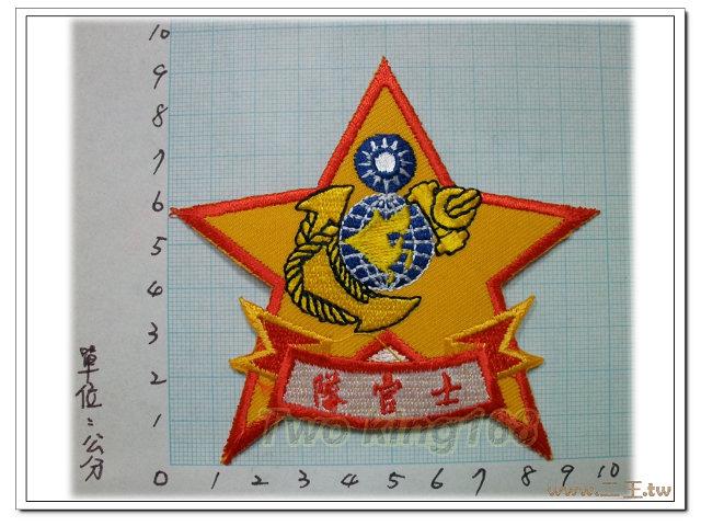 ★☆海陸士官隊臂章★☆國內30★