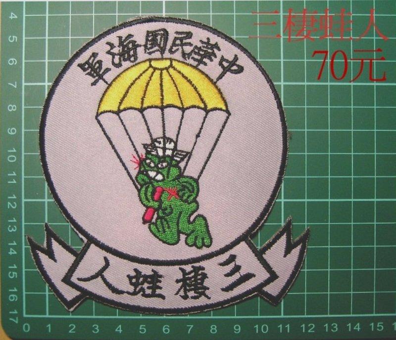 ★☆三棲蛙人臂章★☆2-27★ 海軍陸戰隊