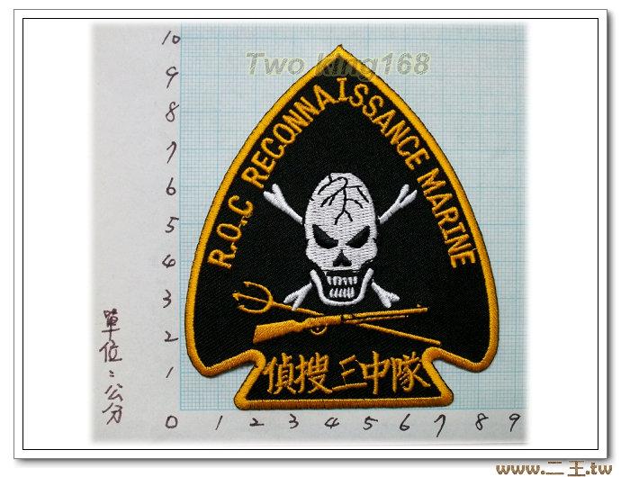 ★☆偵搜三中隊★☆2-52★臂章 海陸 海軍陸戰隊
