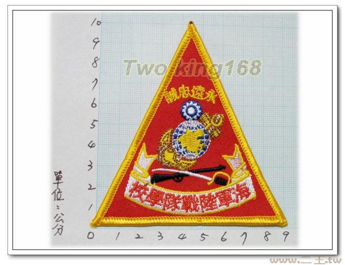 ★☆陸戰學校臂章★☆國內30-1★ 海軍陸戰隊 海陸