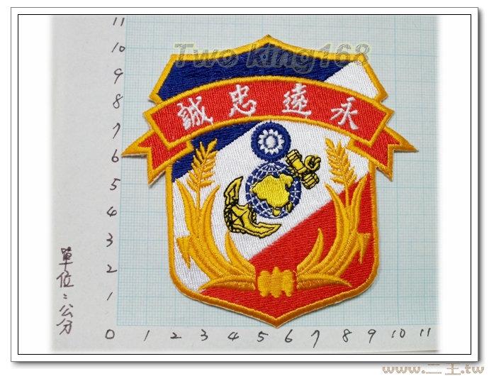 ★☆海軍陸戰隊榮譽徽臂章★☆國內29★海陸