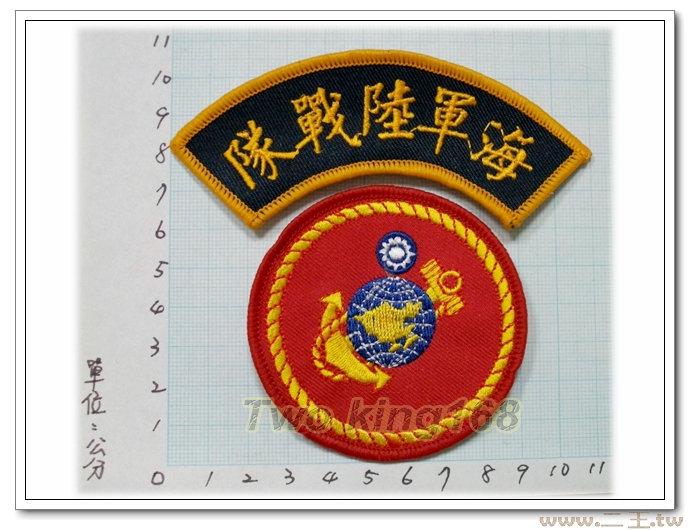 二王軍警防身百貨★☆海軍陸戰隊臂章★☆國內35★