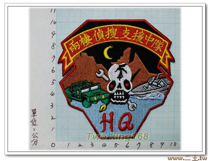 ★☆兩棲偵搜支援中隊臂章(HQ.已絕版)★☆國內2-61★ 海軍陸戰隊 海陸