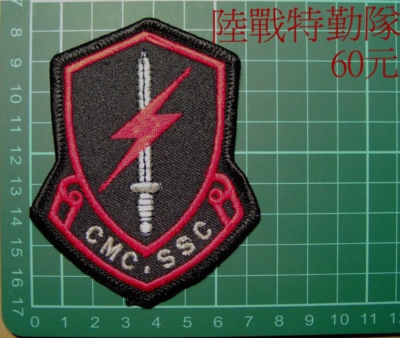 ★☆海陸特勤隊臂章★☆國內2-39★ 海軍陸戰隊