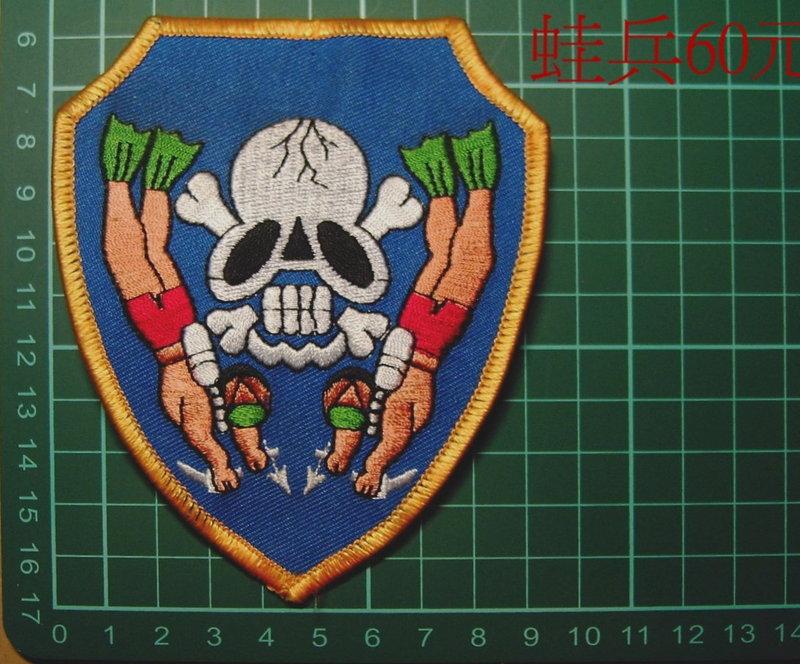 ★☆早期海陸特勤臂章-蛙兵臂章★☆國內2-38★