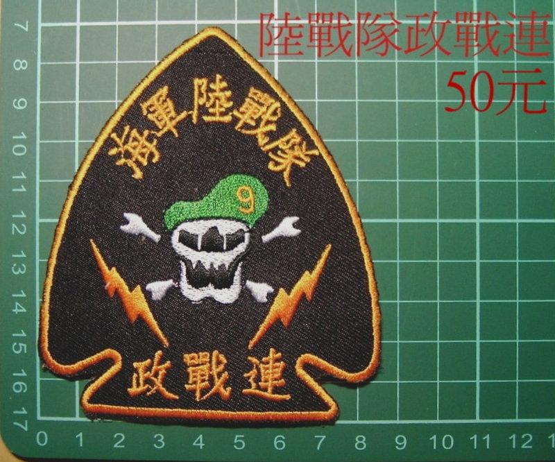 ★☆陸戰隊政戰連臂章 ★☆國內2-30★海軍陸戰隊 海陸
