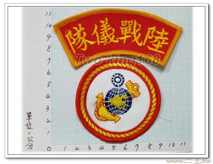 二王軍警防身百貨★☆陸戰儀隊臂章-國內42☆海軍陸戰隊