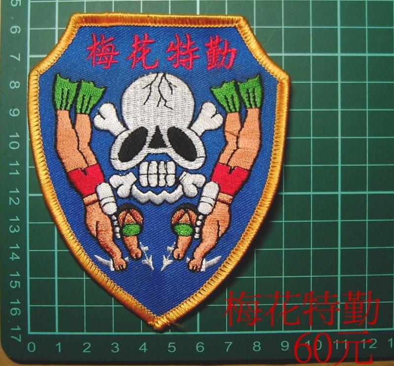 ★☆早期海陸特勤臂章-梅花特勤臂章★☆國內2-33★★-蛙兵臂章