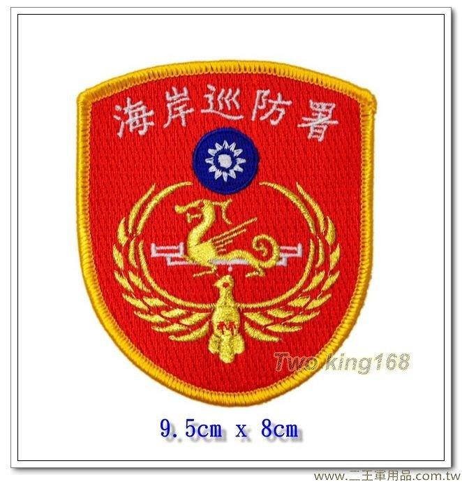 新式海巡署臂章(由左至右)(海岸巡防署臂章)【2-14-3】一片40元