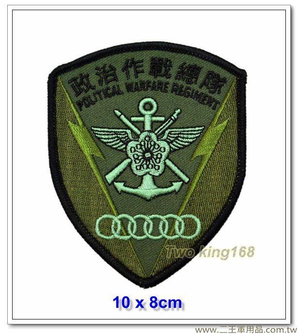 國防部政治作戰總隊臂章(低視度)【國內88-1】