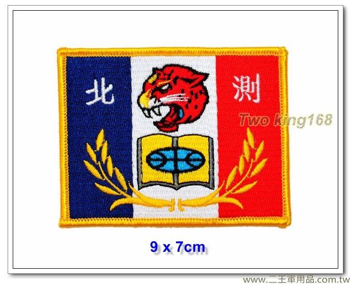 教準部北測中心臂章 #捷豹部隊 【7-3】