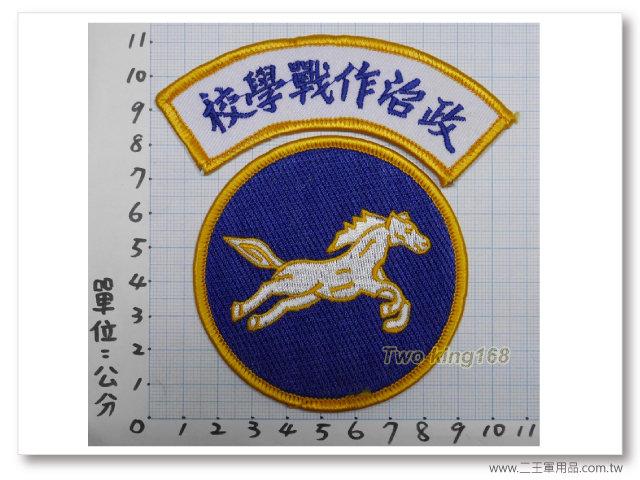 政治作戰學校-國內106-4 一組85元