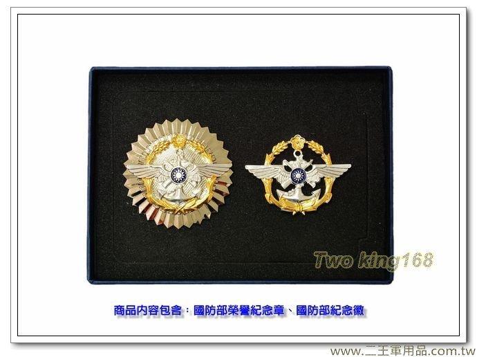 國防部紀念徽章組(內含紀念章+紀念徽)含盒