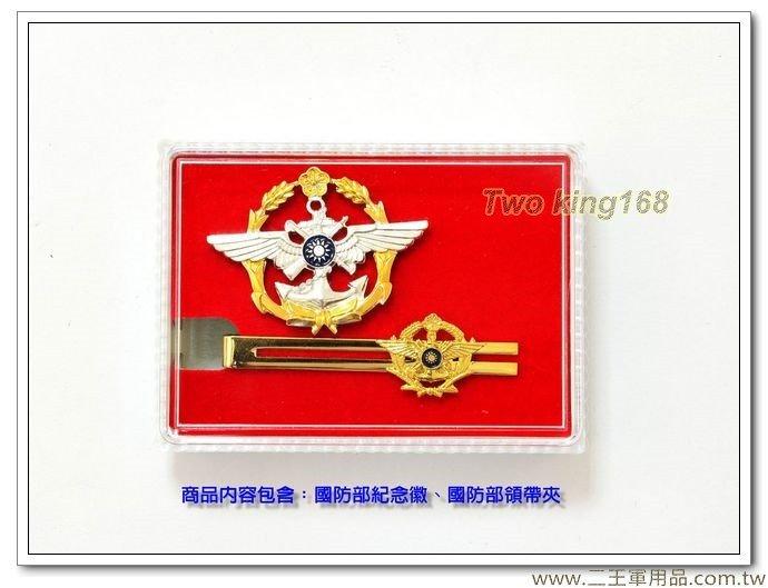 國防部紀念徽章組合(含盒)(內含紀念徽+領帶夾)