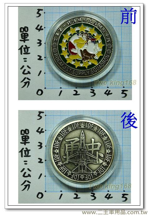 空軍第一修護補給大隊補給中隊紀念幣-IDF紀念幣-NO-05-290元