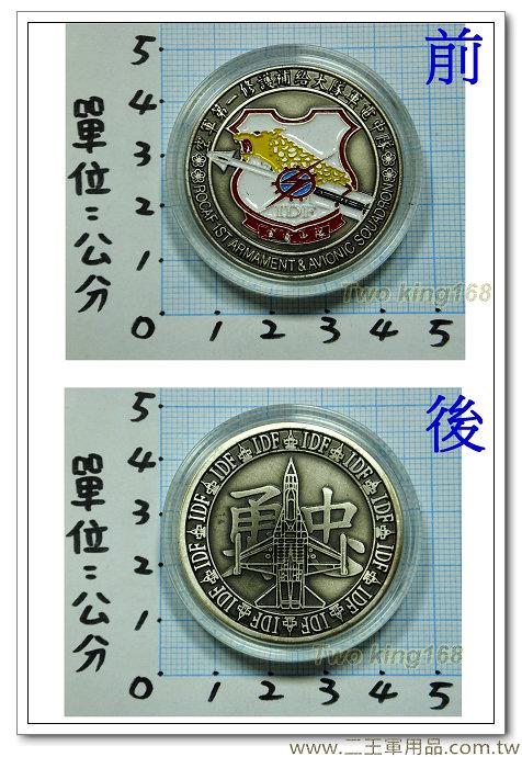 空軍第一修護補給大隊軍電中隊紀念幣-IDF紀念幣-NO-04-290元