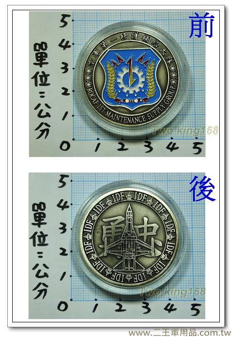 空軍第一修護補給大隊紀念幣-IDF紀念幣-NO-01-290元
