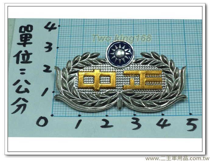 中正預校徽章(鋁質)-中正國防幹部預備學校徽章-ba17-3-80元