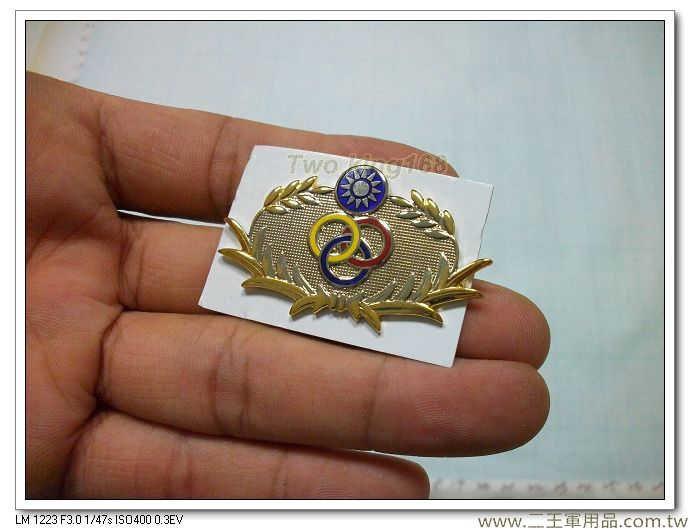 早期警備總部紀念章(金色-琺瑯銅質)